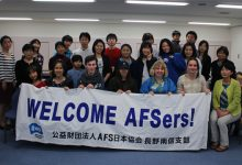 AFS Events | Welcome Party