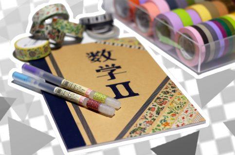 notebook decoration washi tape