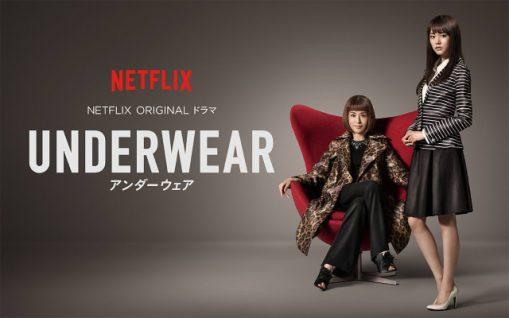 Underwear // Atelier on Netflix Japan