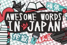 5 Japanese Words that the Rest of the World needs