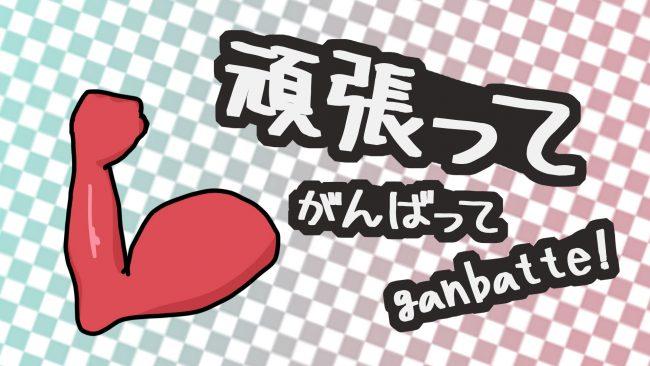 Japanese words: Ganbatte! [頑張って]