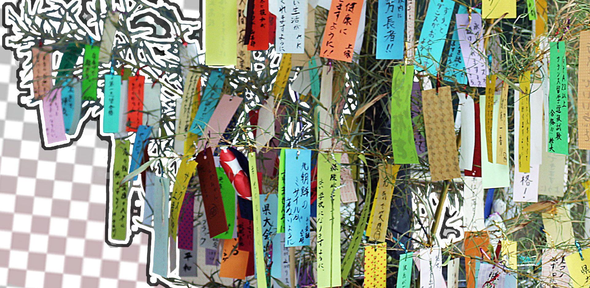 Tanabata – Japan's Star Festival
