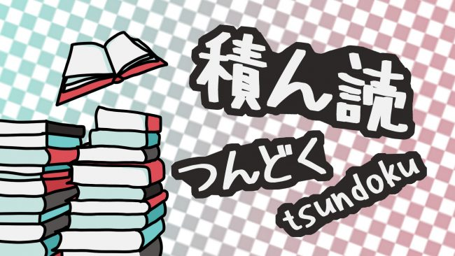 Japanese words: Tsundoku [積ん読]